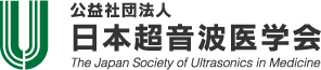 公益社団法人日本超音波医学会|The Japan Society of Ultrasonics in Medicine
